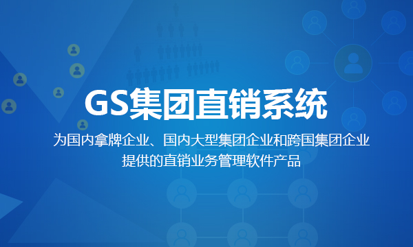 GS直销系统