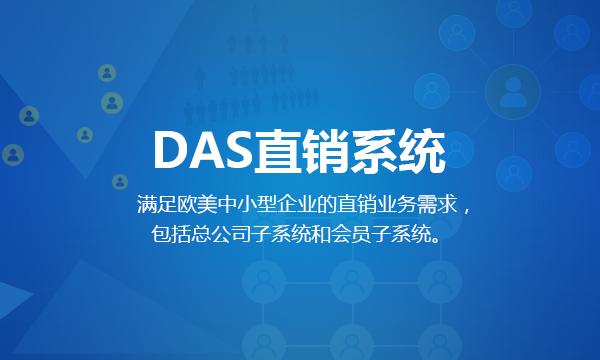 DAS直销系统