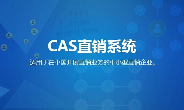CAS直销系统