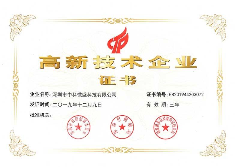 高新技术企业_中科微盛直销系统软件开发公司